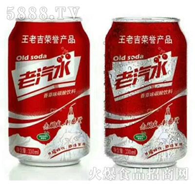 王老吉老汽水香草味碳酸饮料330ml