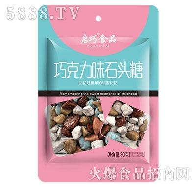 启巧巧克力味石头糖80g
