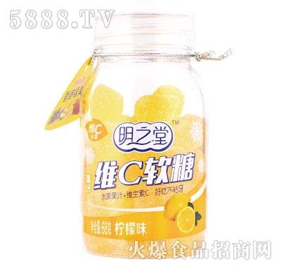 明之堂维C软糖柠檬味