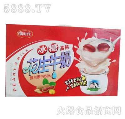 偶时代冰糖花生牛奶