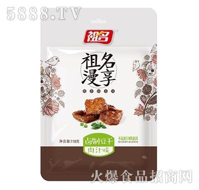 祖名漫享卤制豆干肉汁味118g