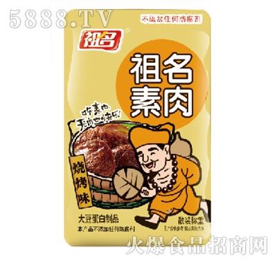 祖名散装素肉烧烤味