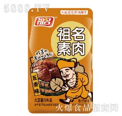 祖名散装素肉五香味