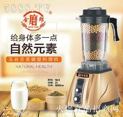 金磨郎豆浆破壁料理机