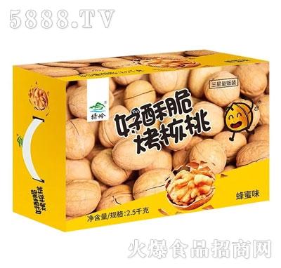 绿岭好酥脆烤核桃蜂蜜味2.5kg