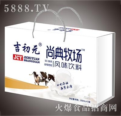 吉初元尚典牧场风味饮品250mlx12木盒