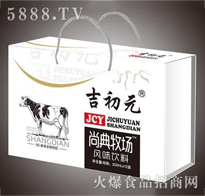 吉初元尚典牧场风味饮品250mlx12盒