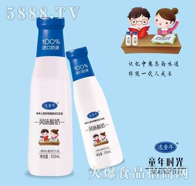 逸童年风味酸奶910ml