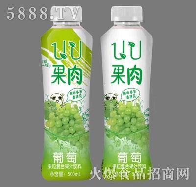 UU果肉葡萄果粒复合果汁饮料500ml