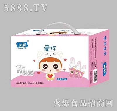 庆耀爱你含乳饮品草莓味200ml×24瓶