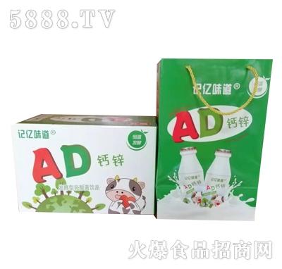 记忆味道AD钙锌乳酸菌