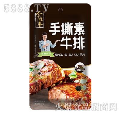 金桂香手撕素牛排黑椒味26g