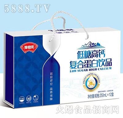 珍初元低糖高钙复合蛋白饮品