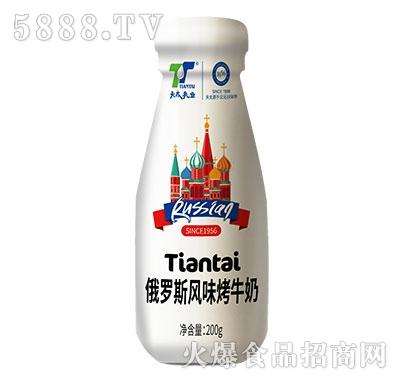 天太乳业俄罗斯风味烤牛奶玻璃瓶