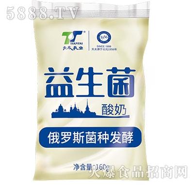 天太乳业益生菌160g袋装