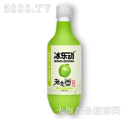 冰乐动老北京汽水苹果味