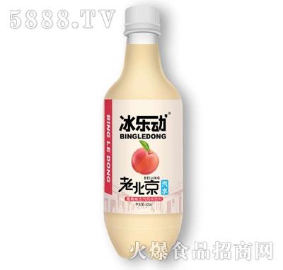 冰乐动老北京汽水蜜桃味