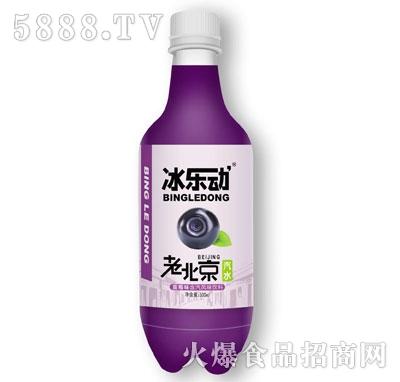 冰乐动老北京汽水蓝莓味