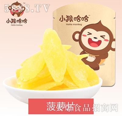 小猴哈哈菠萝片