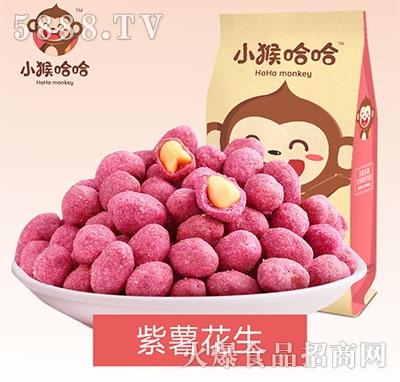 小猴哈哈紫薯花生