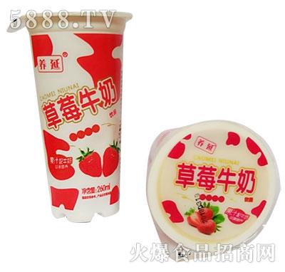 养延草莓牛奶杯260ml