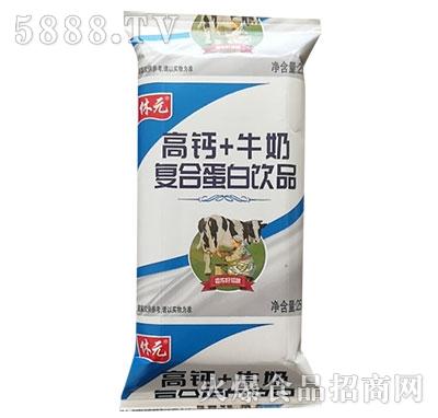 休元高钙+牛奶蛋白饮品250ml