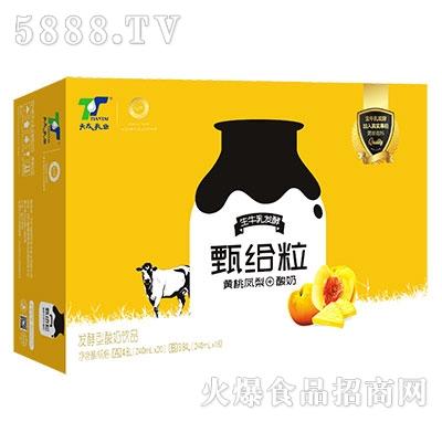 天太乳业甄给粒黄桃凤梨+酸奶