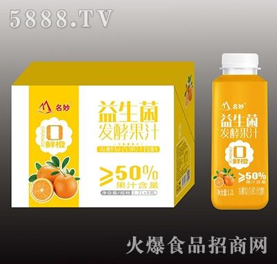 名妙益生菌发酵果汁鲜橙1.2Lx8瓶