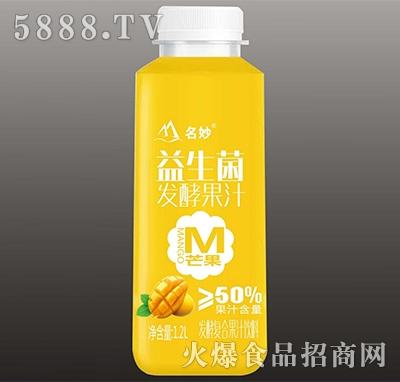 名妙益生菌发酵果汁芒果1.2L