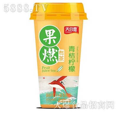 天合露果燃有茶青桔柠檬果汁茶