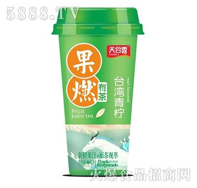 天合露果燃有茶台湾青柠果汁茶