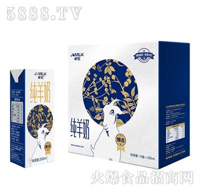 卓牧纯羊奶10盒X200ml