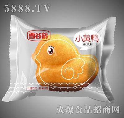 雪谷鹤小黄鸭蒸蛋糕