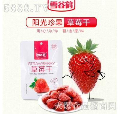 雪谷鹤草莓干