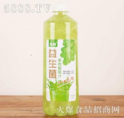 沁领益生菌果肉葡萄汁1.18L