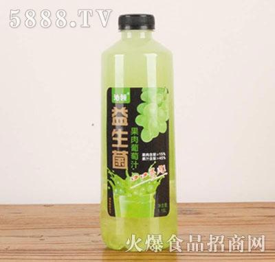 沁领益生菌果肉葡萄汁饮料1.18L