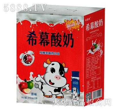 希慕酸奶原味310mlX10