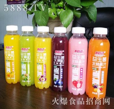 新启动益生菌发酵果汁(瓶)