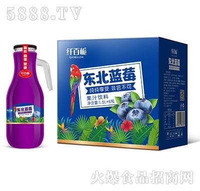 纤百栀东北蓝莓果汁饮料1.5Lx6瓶