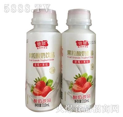 铨顺草莓果粒酸奶310ml