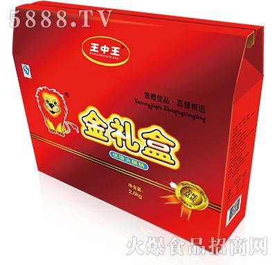 王中王金礼盒2.0kg