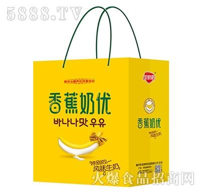 金娇阳香蕉奶优手提袋小方盒