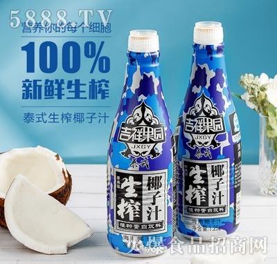 吉祥果园泰式生榨椰子汁(瓶装)