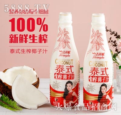 吉祥树泰式生榨椰子汁1.25L