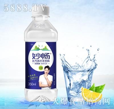 妙畅无汽苏打水饮料350ml