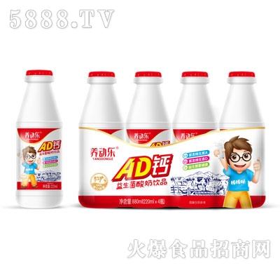 养动乐AD钙益生菌酸奶饮品220mlX4