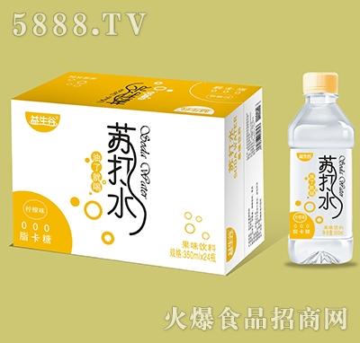 益生谷苏打水柠檬味350mlx24