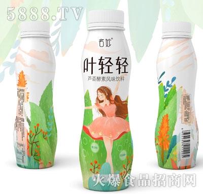 名妙叶轻轻芦荟酵素风味饮料450ml