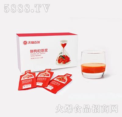 沃福百瑞鲜枸杞原浆43.6ml×10袋