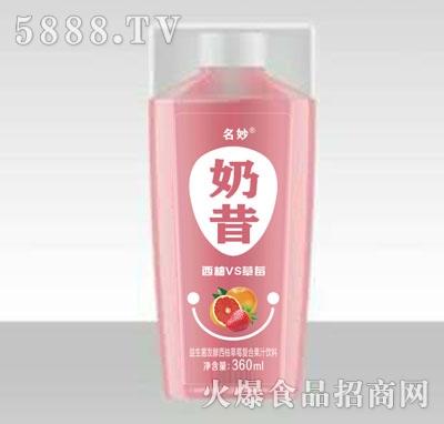 名妙益生菌发酵西柚草莓复合果汁饮料360ml